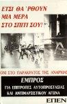 [ΕΠΕΝ] – Αφίσα Οχι στο παρακράτος της Αναρχίας Ετσι θα 'ρθουν μια μέρα στο σπίτι σου Εμπρός για Επιτροπές αυτοπροστασίας και αντιμαρξιστικού αγώνα [198x] –101_12b