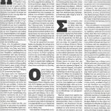 Μίκης Θεοδωράκης: Η μαρτυρία του για τα Δεκεμβριανά