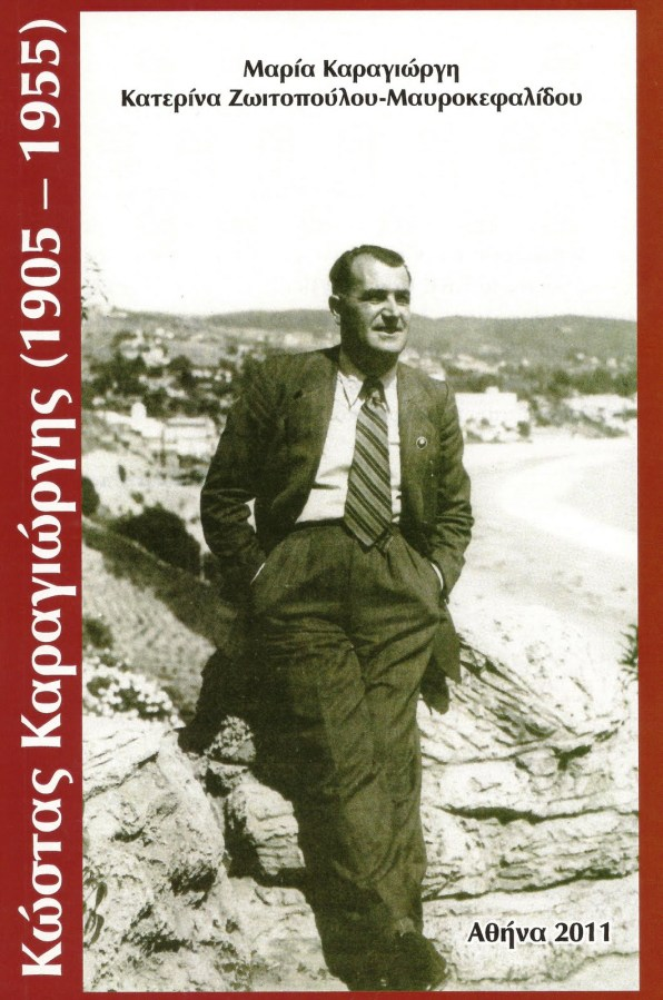 Μαρία Καραγιώργη & Κατερίνα Ζωιτοπούλου-Μαυροκεφαλίδου - Κώστας Καραγιώργης (1905-1955) Ο άνθρωπος, ο κομμουνιστής, ο δημοσιογράφος, ο αγωνιστής, το εξιλαστήριο θύμα, Αυτοέκδοση, 2011.