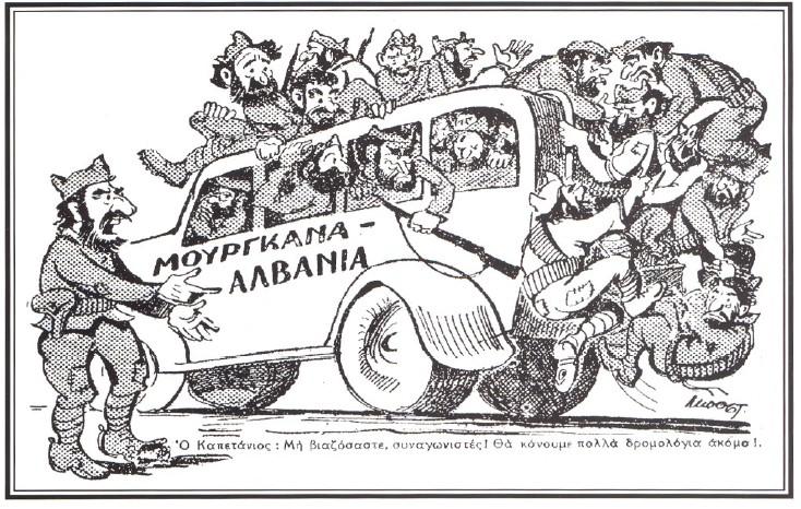 Δρομολόγιο από Μουργκάνα και Αλβανία (μετά την ήττα στην ομώνυμη μάχη).