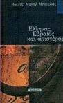 Μωυσής Μπουρλάς – Ελληνας Εβραίος και αριστερός –Cover