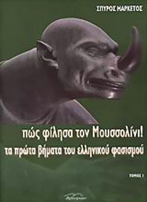 Σπύρος Μαρκέτος, Πως φίλησα τον Μουσσολίνι, Το εξωφυλλο του βιβλίου.