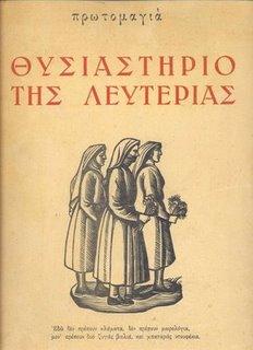 Θυσιαστήριο της Λευτεριάς Πρωτομαγιά, εκδόσεις Ρήγας, 1945