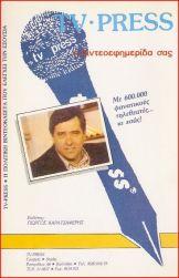 Καρατζαφέρης σε VHS