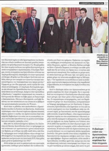 Δημήτρης Ψαρράς, Χριστόδουλος, ο ιερός πολιτευτής, Σειρά 'Οι «γνωστοί-άγνωστοι» που σφράγισαν τη σύγχρονη Ελλάδα #03, Αρχιεπίσκοπος Χριστόδουλος Παρασκευαΐδης', Εφημερίδα των Συντακτών, Σεπτέμβριος 2016, σελ. 37