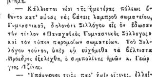 Η ίδρυση της Παναχαϊκής, εφημερίδα Φορολογούμενος 14 Ιουνίου 1891