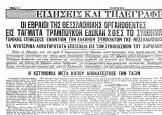 Μακεδονία, 30/06/1931:Οι Εβραίοι της Θεσσαλονίκης έδωκαν χτες το σύνθημα, Επεισόδια στο συνοικισμό Κάμπελ.