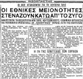 Ριζοσπάστης, 13/07/1935: Οι εθνικές μειονότητες στενάζουν κάτω από το ζυγό, Επιστολή από Ομάδα Ισραηλιτών Εργατών Θεσσαλονίκης.