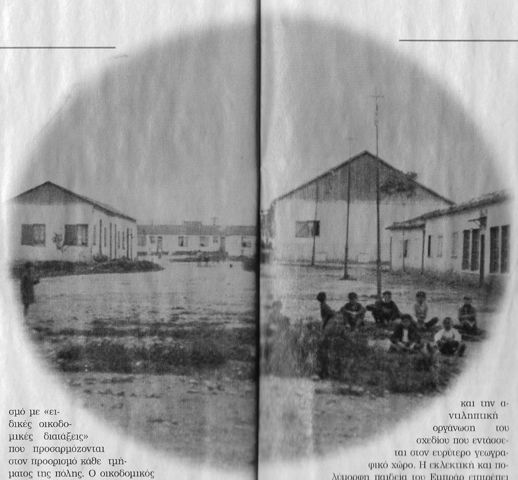 Δεκαετία 1930: Θεσσαλονίκη Συνοικισμός 151, Παραπήγματα και παιδάκια που παίζουν.