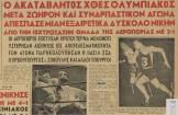 1948-01-18-ΗΧΩ-ΣΕΛ-01-Ολυμπιακός Αεροπορία 2-1 Φρειδερίκη - Τμήμα
