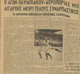 1948-01-18-ΗΧΩ-ΣΕΛ-05-Ολυμπιακός Αεροπορία 2-1 Φρειδερίκη - Τμήμα