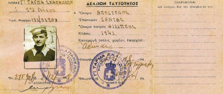 Ντοκουμέντο της περιόδου του Εμφυλίου. Ο Λάκης Σάντας, που σύμφωνα με τον στρατηγό Σαρλ Ντε Γκολ ήταν μαζί με τον Μανόλη Γλέζο 'οι πρώτοι αντιστασιακοί της Ευρώπης' υπέστη διάωξεις που παραλίγο να τον στείλουν στο απόσπασμα -το ίδιο και ο Γλέζος. Εδώ, η σταρτιωτική του ταυτότητα, Δεκέμβριος του 1948, έγκλειστος στη Μακρόνησο στο σκληρό Γ' Τάγμα Σκαπανέων.