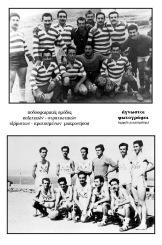 Ποδοσφαιρικές ομάδες πολιτικών κρατουμένων και εξορίστων