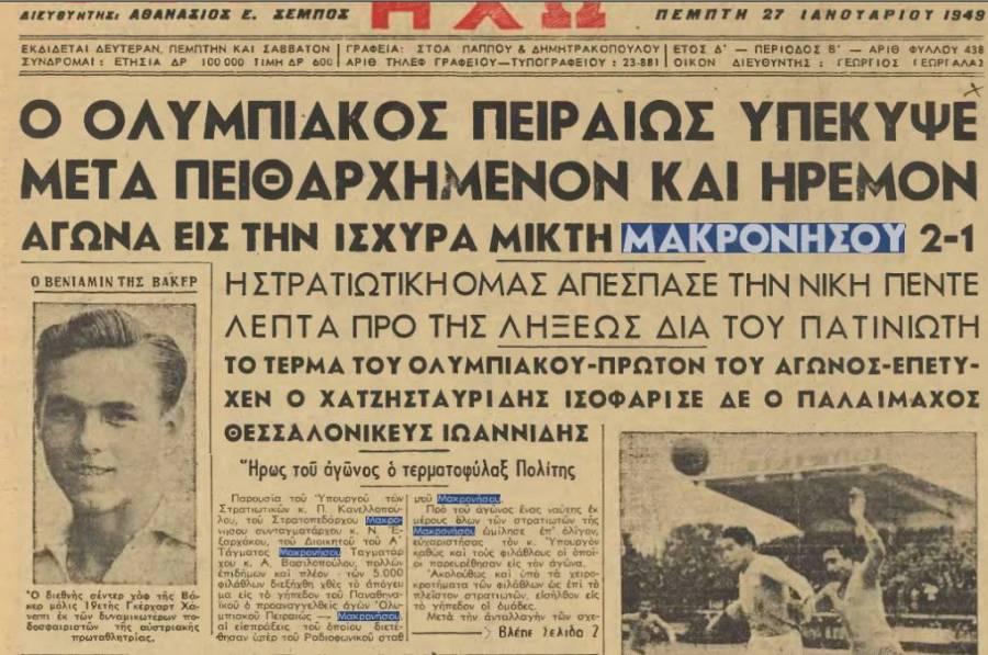 Αθλητική Ηχώ, 27/01/1949: Ο Ολυμπιακός υπέκυψε στη Μικτή Μακρονήσου 2-1