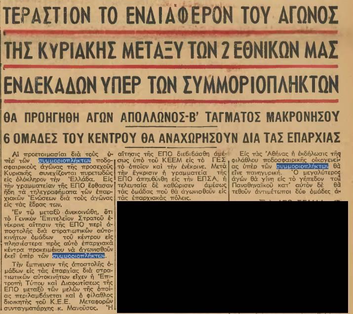 """Εφημερίδα """"Αθλητική Ηχώ"""", Πέμπτης 10 Νοεμβρίου 1949"""