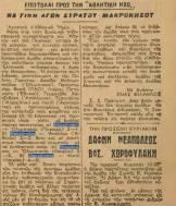 1949-11-10-ΗΧΩ-ΣΕΛ-03-Επιστολαί αναγνωστών Να γίνει αγών Στρατού-Μακρονήσου