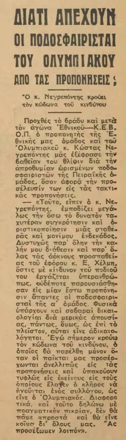 Δηλώσεις Κώστα Νεγρεπόντη, 12 Νοεμβρίου 1949