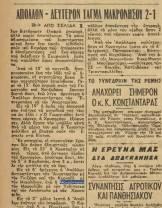 1949-11-14-ΗΧΩ-ΣΕΛ-05-Απόλλων-Β Τάγμα Μακρονήσου 2-1