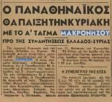 1949-11-24-ΗΧΩ-ΣΕΛ-01-Ο Παναθηναϊκός θα παίξει με το Α Τάγμα Μακρονήσου προ τηςς συναντήσεως Ελλάδας-Συρίας - Τμήμα