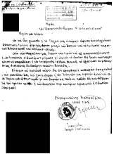 Ο μετέπειτα δικτάτορας Δημήτριος Ιωαννίδης διοικητής στο Α' Ειδικό Τάγμα Μακρονήσου στέλνει επιστολή προς τον Ολυμπιακό για υλικά και φιλικό.