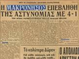 1949-12-19-ΗΧΩ-ΣΕλ-09-Η Μακρόνησος επεβλήθη της Αστυνομίας 4-1
