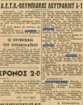 1950-05-22-ΗΧΩ-ΣΕΛ-10-Α ΕΤΟ Μακρονήσου – Ολυμπιακός Λουτρακίου4-1