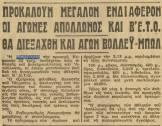 1950-10-20-ΗΧΩ-ΣΕΛ-04-Απόλλων-Β ΕΤΟ στη Μακρόνησο μαζί με άλλα αθλήματα και βόλλεϊ