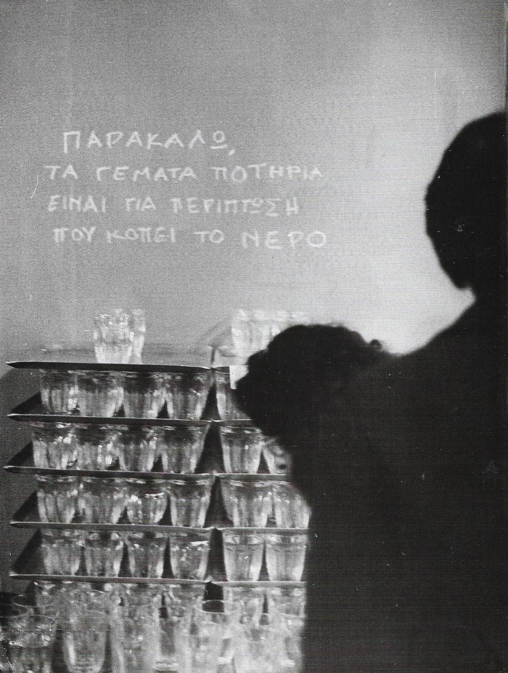 Μέρες Πολυτεχνείου: Μέσα, οι εξεγερμένοι φροντίζουν για τα μικρά, κι έτσι κάποιοι φρόντισαν να γεμίσουν όλα τα ποτήρια της Λέσχης με νερό, σε πρίπτωση που κοπεί το νερό.