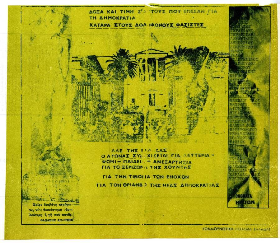 Παράνομη έγχρωμη αφίσα της ΚΝΕ με τα ονόματα των νεκρών του Πολυτεχνείου, Δεκέμβριος 1973. Κάντε κλικ για πλήρες μέγεθος.