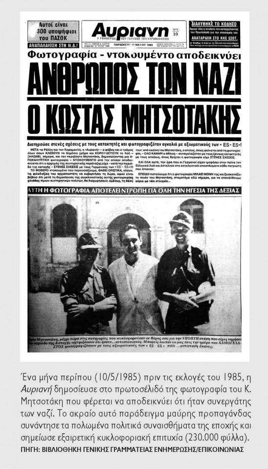 Το γνωστό πρωτοσέλιδο πριν τις εκλογές του 1985. Ο Μητσοτάκης και οι δύο Γερμανοί. Ο ένας μάλιστα παρέμεινε στην Ελλάδα.