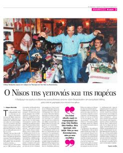 """Η σελίδα #03 του ένθετου """"Νσυν"""" της εφημερίδας """"ΝΕΑ"""", Παρασκευή 22 Απριλίου 2011"""