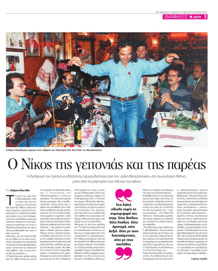Η σελίδα #03 του ένθετου 'Νσυν' της εφημερίδας 'ΝΕΑ', Παρασκευή 22 Απριλίου 2011