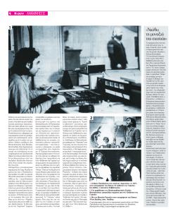 """Η σελίδα #04 του ένθετου """"Νσυν"""" της εφημερίδας """"ΝΕΑ"""", Παρασκευή 22 Απριλίου 2011"""