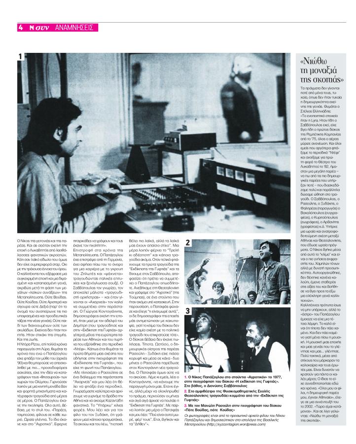 Η σελίδα #04 του ένθετου 'Νσυν' της εφημερίδας 'ΝΕΑ', Παρασκευή 22 Απριλίου 2011.