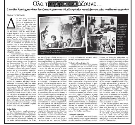 Αγγελιοφόρος, Ολα τριγύρω αλλάζουνε (με δύο φωτογραφίες από το μπλογκ), 23/04/2011