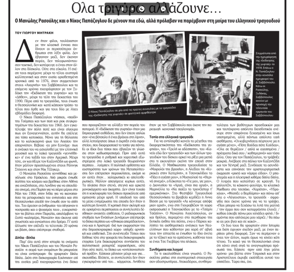 Από το πολιτιστικό ένθετο της εφημερίδας 'Αγγελιοφόρος της Κυριακής', από το φύλλο που κυκλοφόρησε το Σάββατο 23 Απριλίου 2011, 'Ολα τριγύρω αλλάζουνε'.