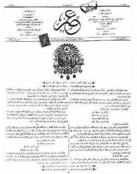 """Η εφημερίδα """"Ασρ"""" (=Αιών), έτος έκδοσης 1895"""