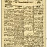 """Η εβραιόγλωσση εφημερίδα """"Αβάντι"""" της Φεντερασιόν του Αβραάμ Μπεναρόγια"""