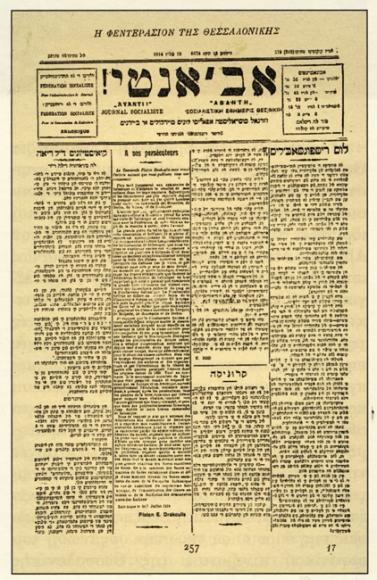Η εφημερίδα 'Αβάντι' της Φεντερασιόν του Αβραάμ Μπεναρόγια, γραμμένη στα λαντίνο (ισπανοεβραϊκά) τα οποία μιλούσε το μεγαλύτερο μέρος των Εβραίων κατοίκων