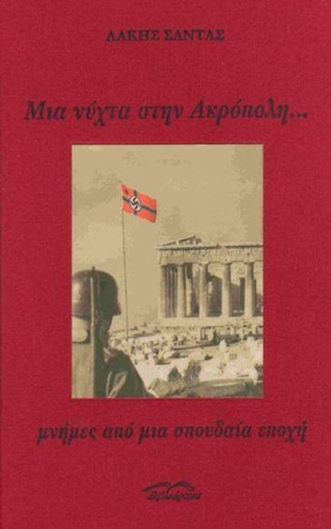 Το εξώφυλλο του βιβλίου. Λάκης Σάντας, Μία νύχτα στην Ακρόπολη, Βιβλιόραμα, 2010
