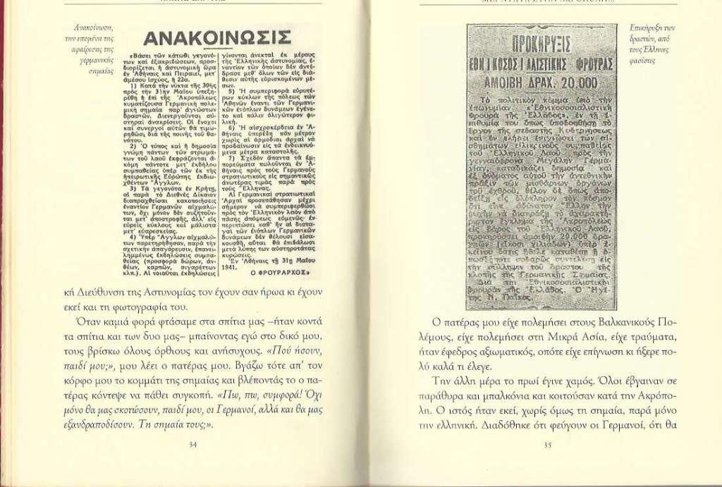 """Τα ντοκουμέντα: Αριστερά, η ανακοίνωση του Γερμανικού Φρουραρχείου, δεξιά η 'Επικήρυξη Ελλήνων Φασιστών"""" (η αντίστοιχη τότε ΧΑ, στο τάκα-τάκα φτιαγμένη, Εθνικοσοσιαλιστική Φρουρά του Νίκου Μιχαλολιάκου, σόρι Νίκου Πάικου. Σε όλα μιλάνε για «κλοπή της κυματίζουσας σημαίας»."""