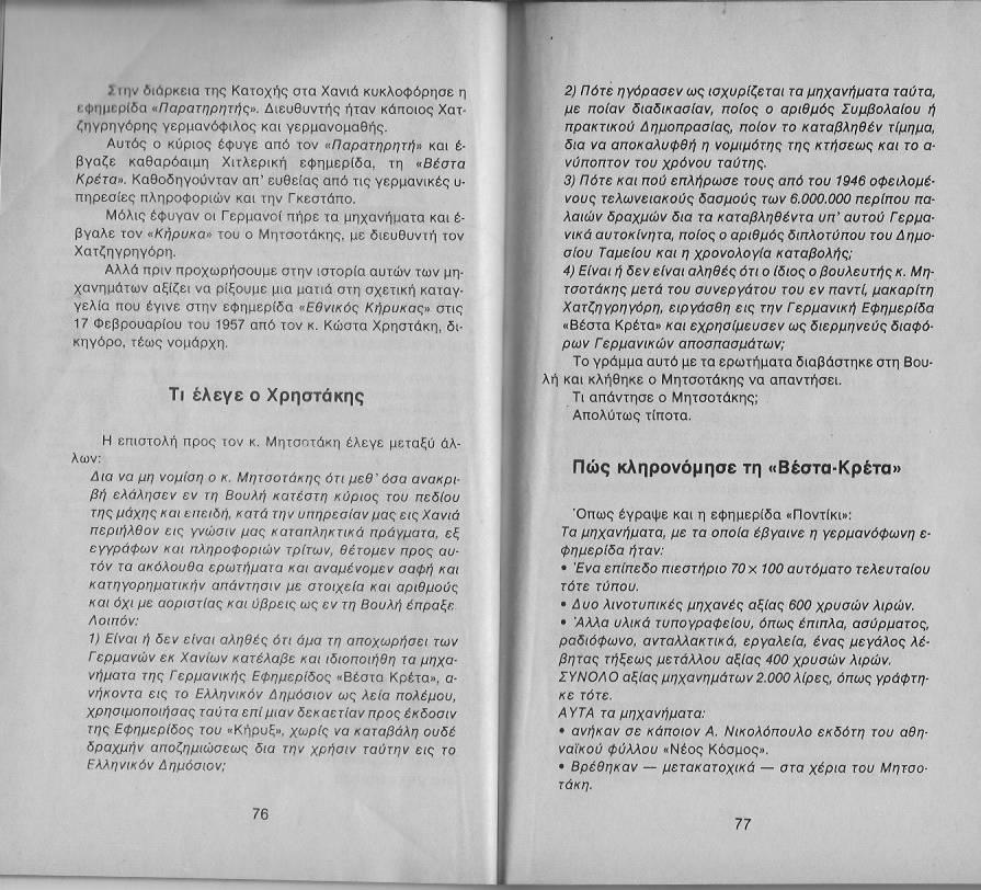 Πως ο Μητσοτάκης έγινε ιδιοκτήτης της εφημερίδας 'Κήρυξ'.