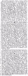 Το επίμαχο απόσπασμα για την «προσχεδιασμένη εισβολή των 350 περίπου οργανωμένων πραχτόρων της ΚΥΠ, σύμφωνα με το προβοκατόρικο σχέδιο των Ρουφογάλη - Καραγιαννόπουλου».