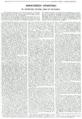 """Η σελίδα 4 τους τεύχους #8 της """"Πανσπουδαστικής"""" με την επίμαχη πλαστή """"Ανακοίνωση-απάντηση της Συντονιστικής Επιτροπής Αγώνα του Πολυτεχνείου"""""""
