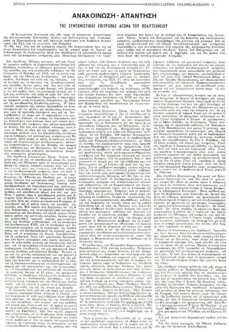 Η σελίδα 4 τους τεύχους #8 της 'Πανσπουδαστικής' με την επίμαχη πλαστή 'Ανακοίνωση-απάντηση της Συντονιστικής Επιτροπής Αγώνα του Πολυτεχνείου'.