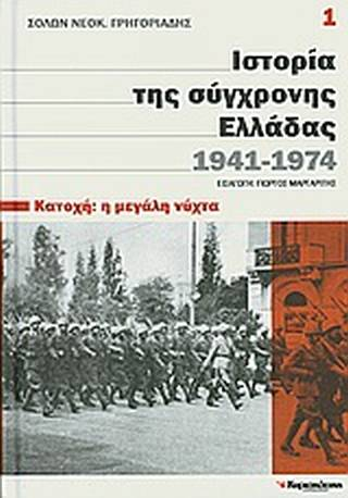 Το εξώφυλλο, Σόλων Ν. Γρηγοριάδης - Ιστορία της σύγχρονης Ελλάδας, 1941-1974 Κατοχή η μεγάλη νύχτα, εκδόσει Ελευθεροτυπία, 2011