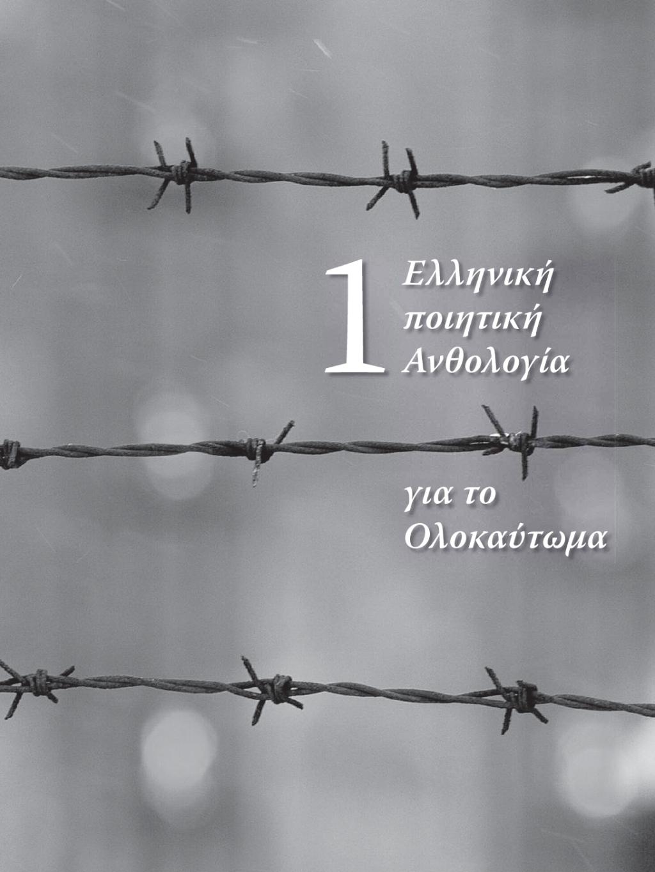Αφιέρωμα στο Ολοκαύτωμα - Ενότητα 1η - Ελληνική ποιητική ανθολογία για το Ολοκαύτωμα [3η έκδοση ΚΙΣ 2006]