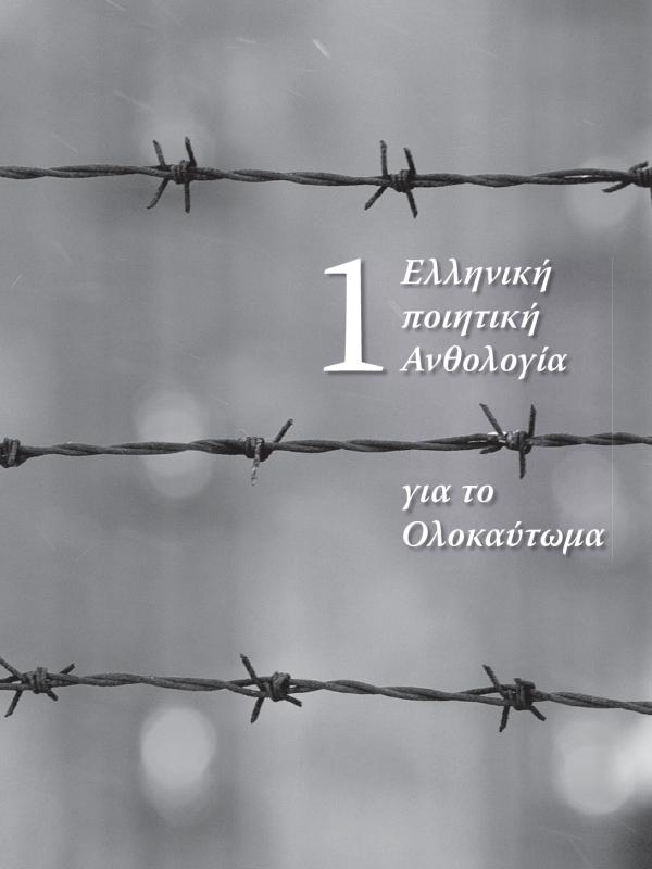 Ελληνική ποιητική ανθολογία για το Ολοκαύτωμα, 3η έκδοση ΚΙΣ, 2006