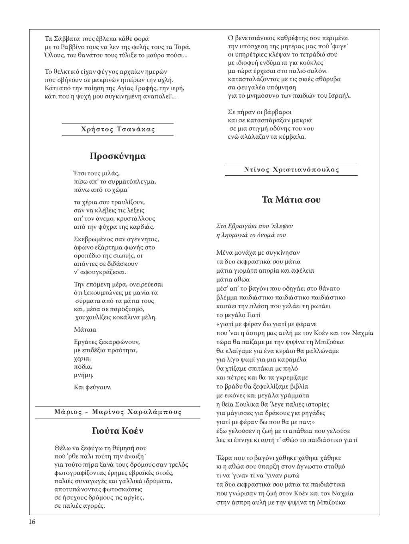 [Συλλογικό] - Αφιέρωμα στο Ολοκαύτωμα - Ενότητα 1η - Ελληνική ποιητική ανθολογία για το Ολοκαύτωμα - ΑΦΙΕΡΩΜΑΤΙΚΟ ΤΕΥΧΟΣ ΓΙΑ ΤΟ ΟΛΟΚΑΥΤΩΜΑ ΤΩΝ ΕΒΡΑΙΩΝ ΤΗΣ ΕΛΛΑΔΟΣ [3η έκδοση ΚΙΣ 2006] - chr_olokautoma112