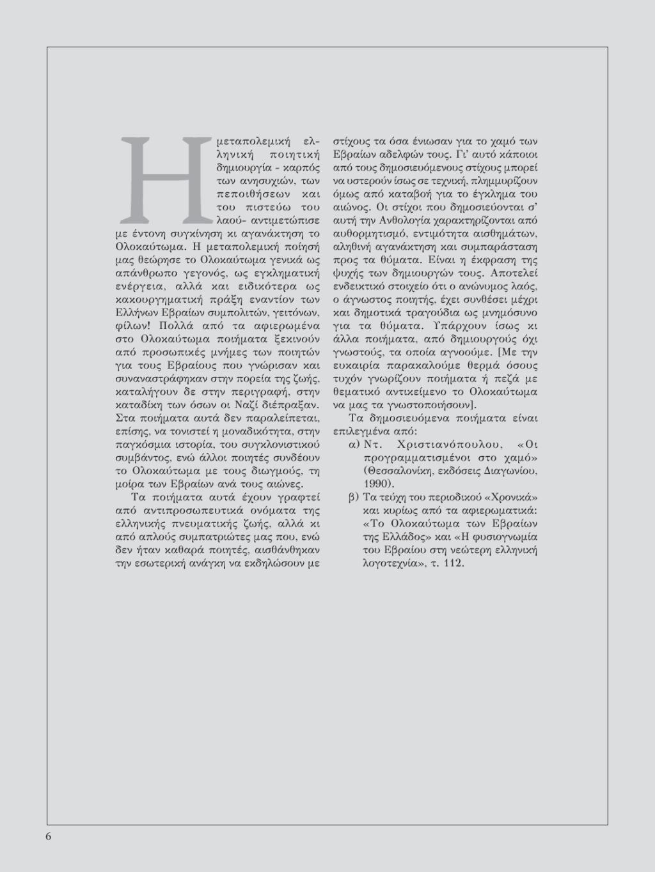 [Συλλογικό] - Αφιέρωμα στο Ολοκαύτωμα - Ενότητα 1η - Ελληνική ποιητική ανθολογία για το Ολοκαύτωμα - ΑΦΙΕΡΩΜΑΤΙΚΟ ΤΕΥΧΟΣ ΓΙΑ ΤΟ ΟΛΟΚΑΥΤΩΜΑ ΤΩΝ ΕΒΡΑΙΩΝ ΤΗΣ ΕΛΛΑΔΟΣ [3η έκδοση ΚΙΣ 2006] - chr_olokautoma102